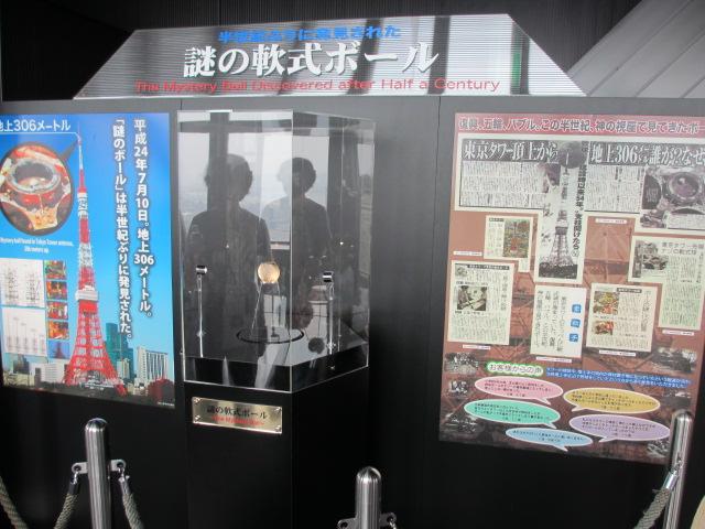 東京タワー-30