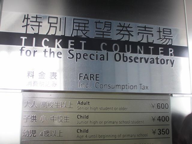 東京タワー-35