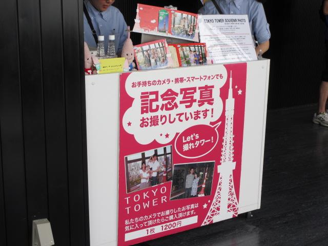 東京タワー-47