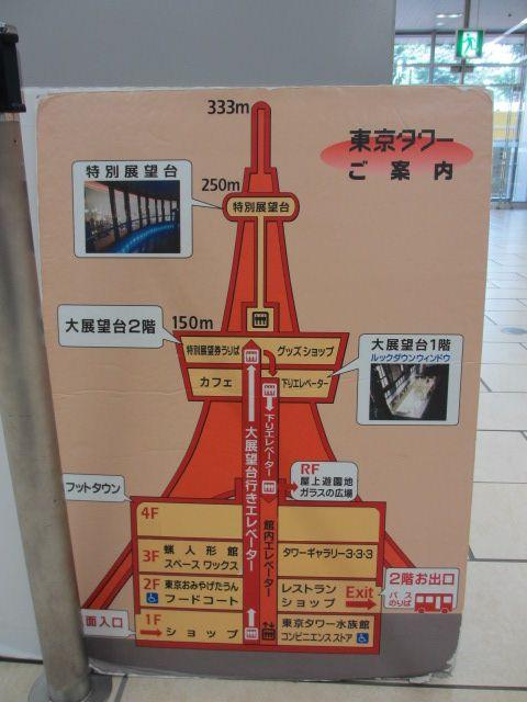 東京タワー-26