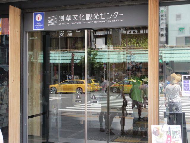 東京観光2013夏-9