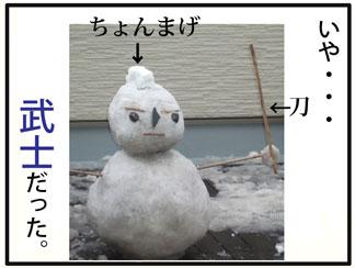 雪だるま03