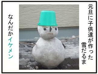 雪だるま01