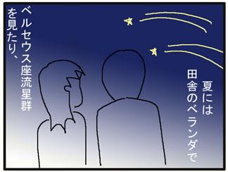 宇宙元年02