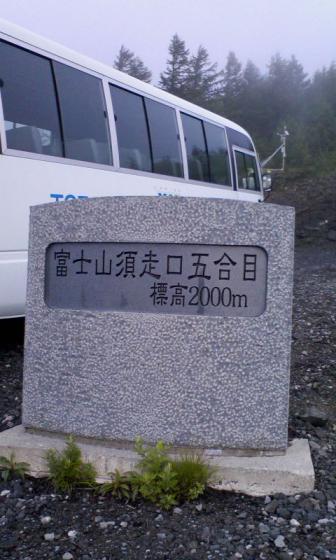 富士登山五合目
