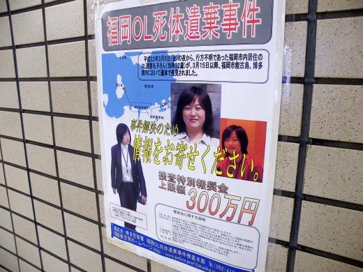 15 歳 事件 福岡 MARK IS