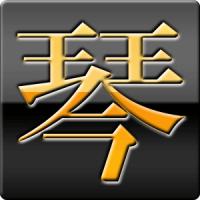内山琴製作所|琴通販広島県福山市