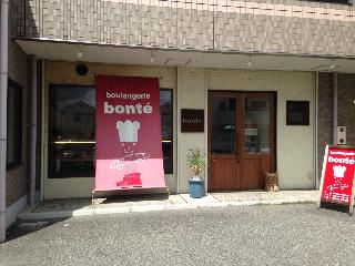 カワイイパン屋さん -boulangelr bonte-