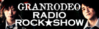 GRANRODEO・RADIO ROCK☆SHOW ホームページ