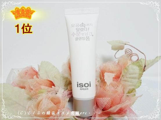 2013マイベストコスメ~夜の洗顔編~