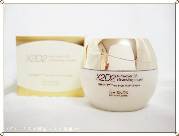 X2D2ターンオーバー28クレンジングクリーム