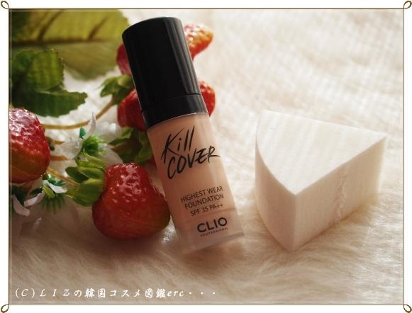 【CLIO】kill cover