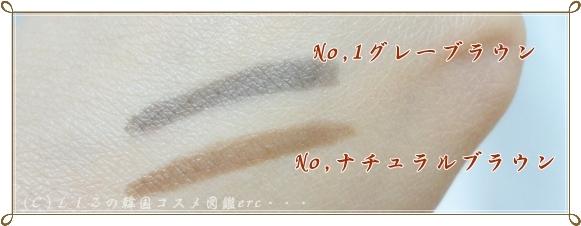 【エチュード】アイブローティント