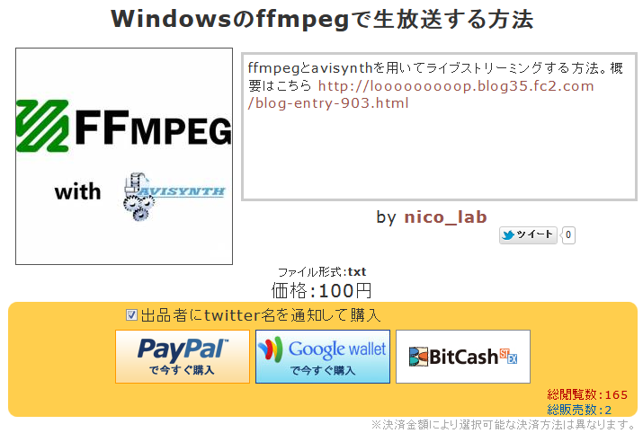 Windowsのffmpegで生放送する方法 - Ameroad_1330947370145