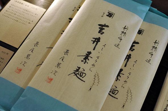 長尾製麺/吉井素麺