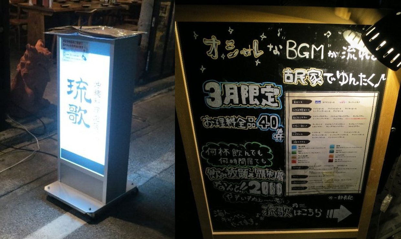沖縄料理 泡盛 琉歌 沖縄本店:飲み放題 | 安い居酒屋  …