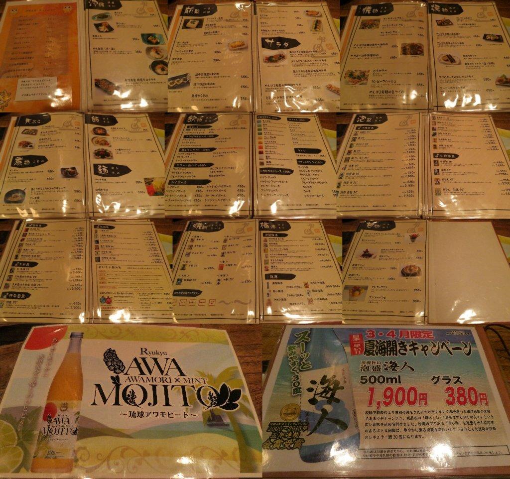 沖縄料理・泡盛 琉歌 沖縄本店(那覇市-スナック/パ …