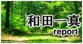 和田一真レポート