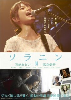 news_thumb_solanin_poster.jpg