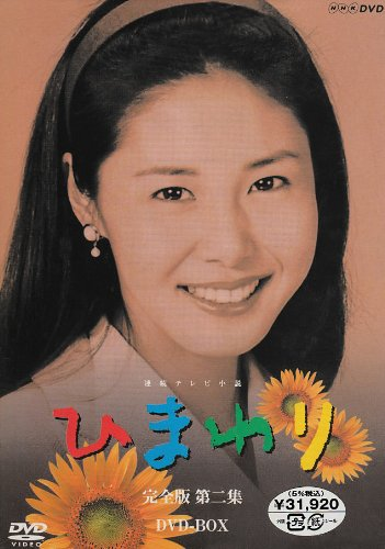 連続テレビ小説 ひまわり 完全版 DVD-BOX 第二集