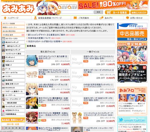 スクリーンショット(2011-12-28 23.27.59)