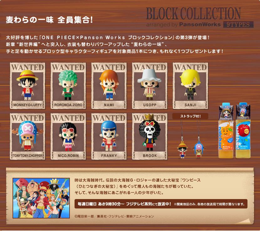 onepiece_onpack2012.jpeg
