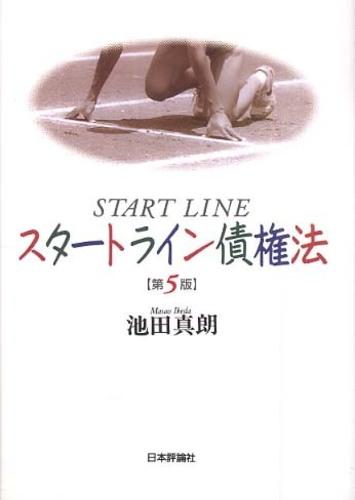 ikeda-masao_startline-saiken.jpg