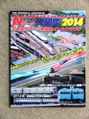 Nゲージ大図鑑2014