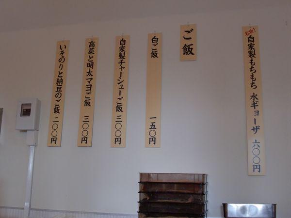 ひかり製麺堂@汐留・ご飯品書き