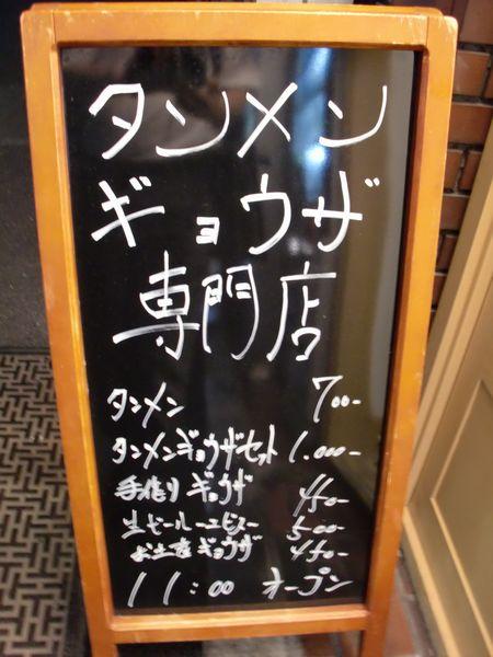 しゃきしゃき@新橋・路上看板
