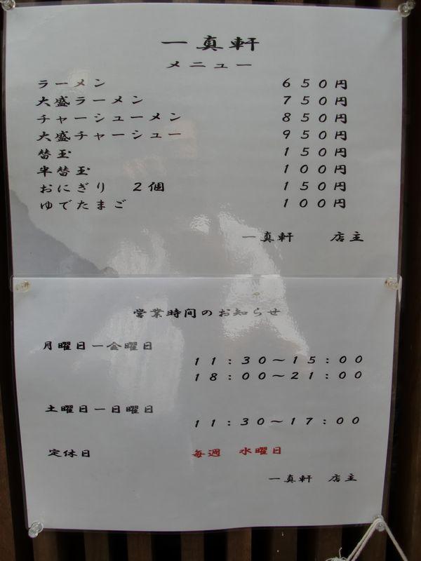 一真軒@千駄ヶ谷・メニュー