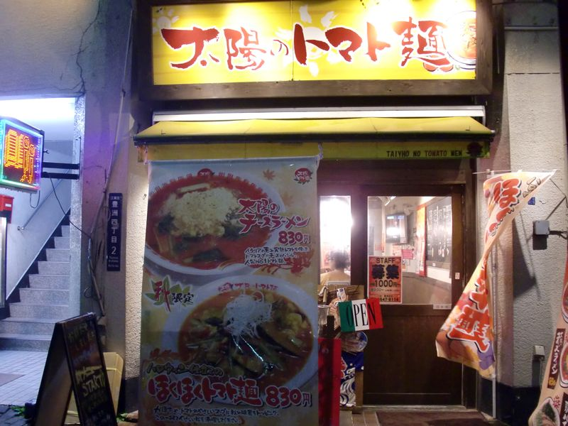 太陽のトマト麺@豊洲・店舗