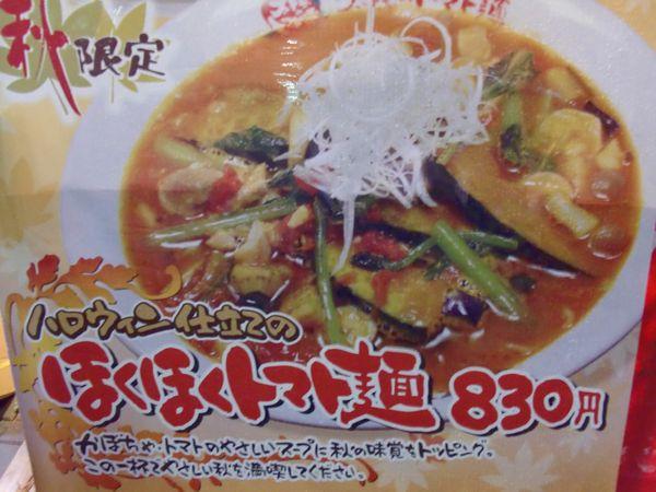 太陽のトマト麺@豊洲・垂れ幕