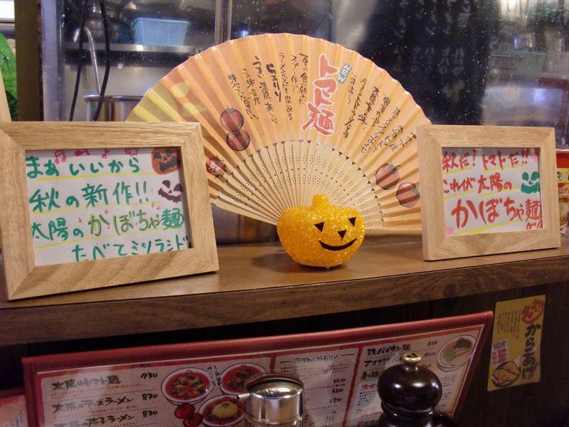 太陽のトマト麺@豊洲・カウンター