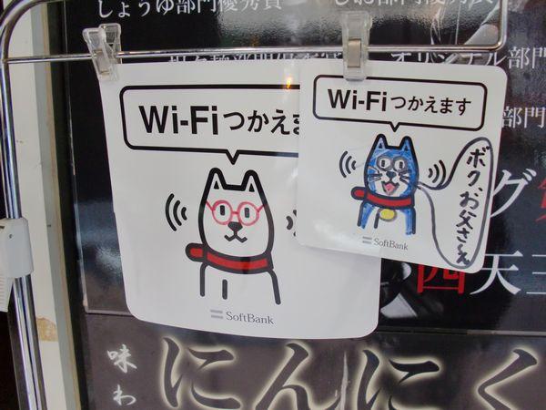 めじろ@代々木・WiFi