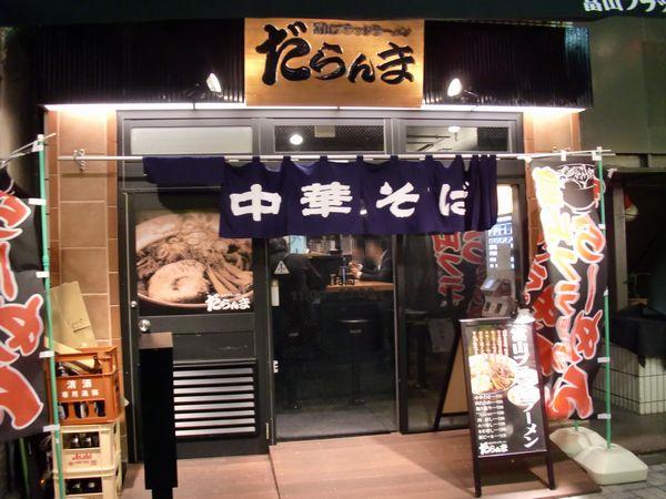 だらんま@神田・店舗