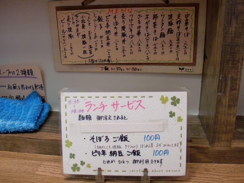 吉兆@大井町・メニュー