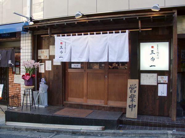 三歩一@高田馬場・店舗