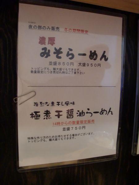 まごころ厨房@木場・限定メニュー