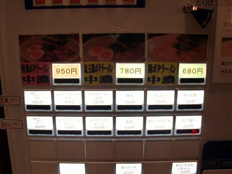 THANK@大門・券売機