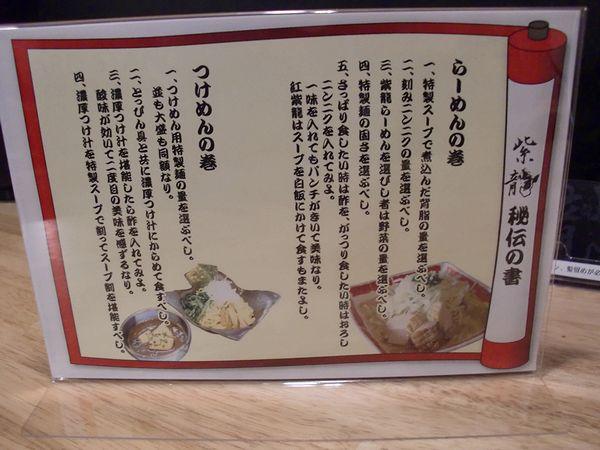 紫龍@東銀座・好み指定