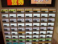 ばりき家@高田馬場・券売機