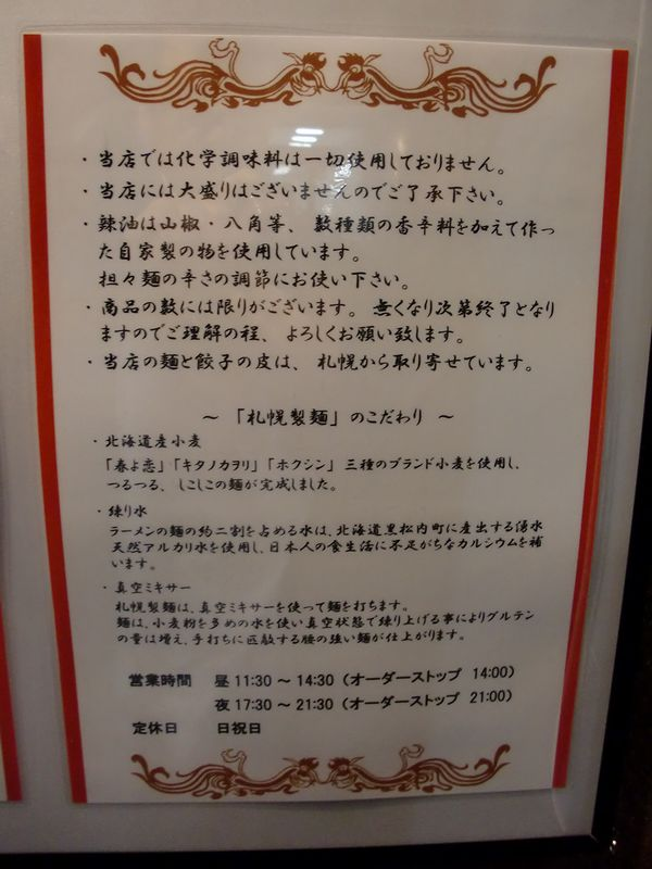 Hiro@人形町・店外能書き