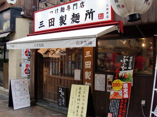 三田製麺所@三田・店舗