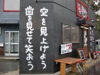 なかじ@辰巳・標語