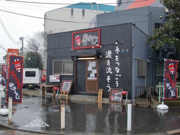 なかじ@辰巳・店舗