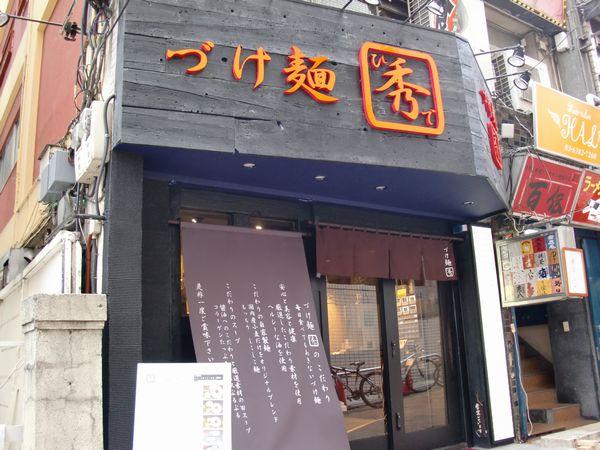 づけ麺 秀@中野・店舗