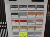hachi@西新宿・券売機