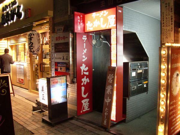 たかし屋@大門・店舗入口
