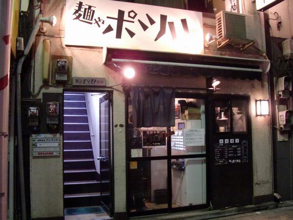 ポツリ@大門・油ソバ・店舗